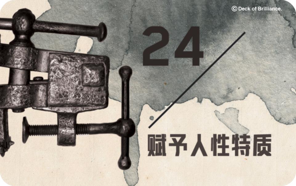 24. 赋予人性特质