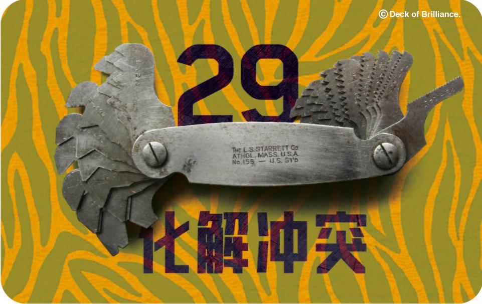 29. 化解冲突